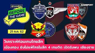 พูดคุยก่อนเกมไทยลีกนัดที่ 19 l ฟุตบอลไทยวาไรตี้LIVE 21.07.62