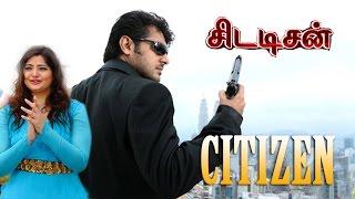 citizen   Hit new tamil full movies   laest full movie   Ajith Kumar   Vasundhara Das   Meena