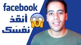 فيس بوك يدّمر حياتك و هكذا يمكنك إنقاذ نفسك !