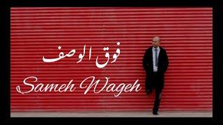 Sameh Wageh Fo2 El Wasf - فوق الوصف