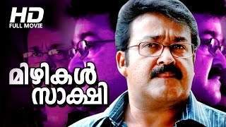 Evergreen malayalam full movie | mizhikal sakshi [ മിഴികൾ സാക്ഷി ] | ft. mohanlal, sukumari