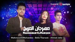 مهرجان المريخ / محمود المهندس و احمد جيكا و بيلا ثروت توزيع بيدو ياسر ( ميدلى مهرجانات ٢ )