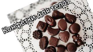 Конфетки для тела шоколадное пралине