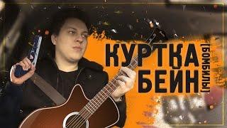 КУРТКА БЕЙН, СЕКТЫ, БОТАНИКИ