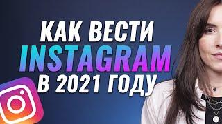 Тренды Инстаграм в 2021 году  Как вести Instagram в 2021