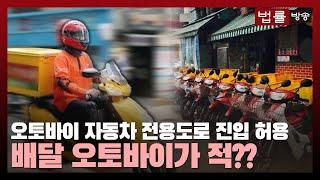 오토바이 자동차 전용도로 진입 허용, 배달 오토바이가 적?... 사고 누가 내나 /  법률방송뉴스