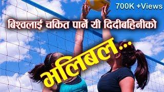 यी दिदिबहिनिको भलिबल हेर्दा को छक्क नपर्ला? Best volleyball by Nepali girls
