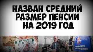 1 января 2018 года Пенсионерам Выплатят Полный Размер Пенсии