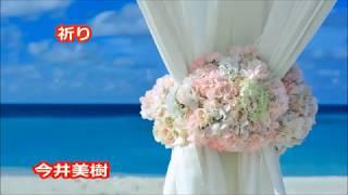 祈り 今井美樹 歌詞:うたまっぷ.com http://www.utamap.com/viewkasi.p...