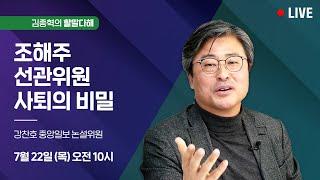 조해주 선관위원 사퇴의 비밀 | 강찬호 중앙일보 논설위…