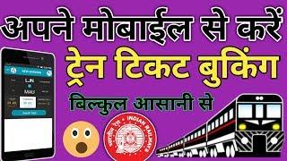 IIRCTC Rail Saarthi App + IRCTC rail connect Train Ticket Bookings screenshot 4