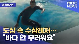 """[재택플러스] 도심 속 수상레저…""""바다 안 부…"""