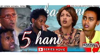HDMONA - Part 5 - ሃኒ ብ ኤፍሬም ሚካኤል Hani  by Efrem Michael (EFRA) - New Eritrean Film 2018