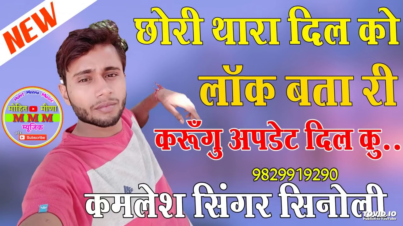 Download Latest khatana rariya song