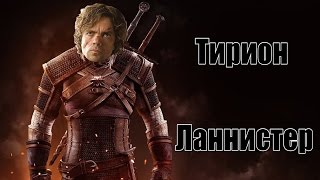 Ведьмак 3 Дикая охота The Witcher 3 Wild Hunt Тирион Ланнистер Пасхалка Секрет