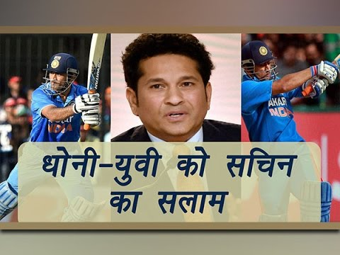 MS Dhoni superstar and Yuvraj rockstar, Says Sachin | वनइंडिया हिंदी