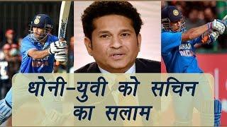 MS Dhoni superstar and Yuvraj rockstar, Says Sachin   वनइंडिया हिंदी
