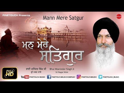 Mann Mere Satgur | Bhai Maninder Singh Ji | Latest Shabad Gurbani 2018 | Finetouch