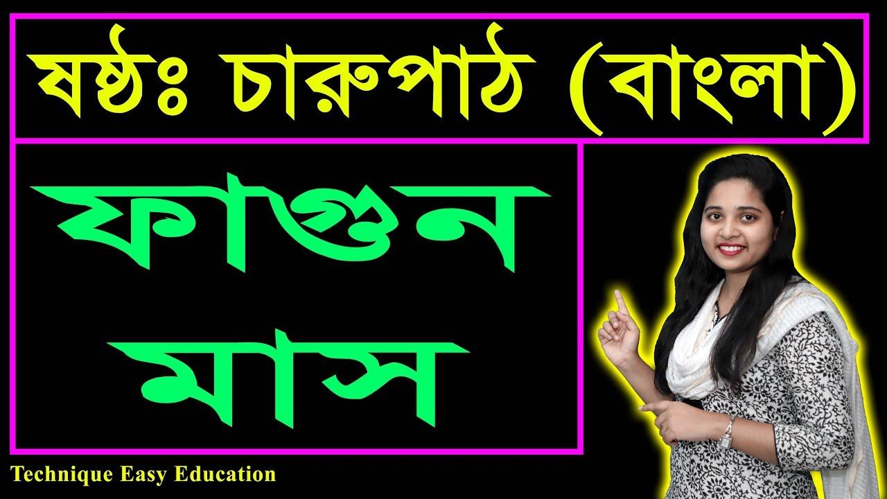 Six Bangla Kobita Fagunmas - YouTube