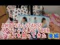 AIKATSU☆STARS! スペシャルLIVE TOUR グッズを買ってきた(後編)