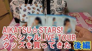先日、東京ドームシティホールで行われたAIKATSU☆STARS! スペシャルLIVE...