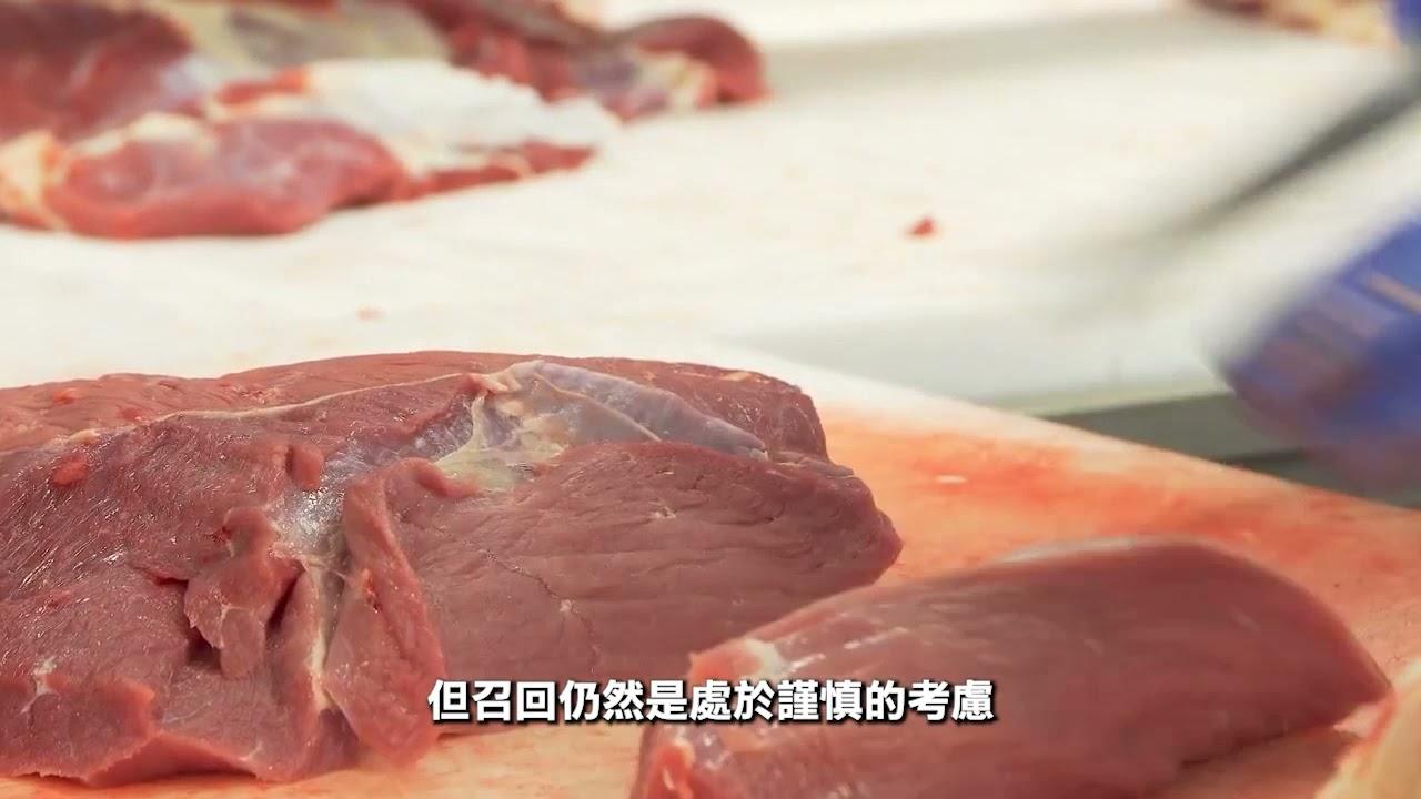 全國: USDA緊急召回部分肉製品 指無經過徹底檢查