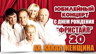 Фристайл & Сергей Кузнецов - Ах, какая женщина! (Live)