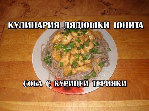 Удон с курицей рецепт