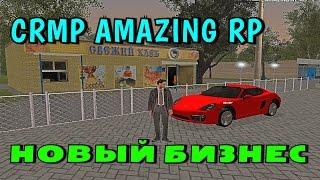CRMP Amazing RolePlay - КУПИЛ НОВЫЙ БИЗНЕС!#72