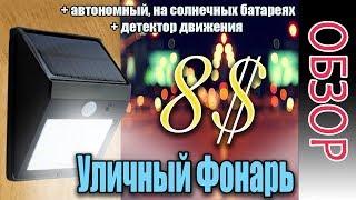 Автономный Уличный Фонарь с Детектором Движения - зарядка от солнечной батареи  | Мой Обзор