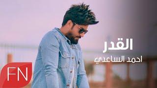 احمد الساعدي -  القدر  - حصريآ 2019