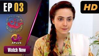 Pakistani Drama   Sotan - Episode 3   Aplus Dramas   Aruba, Kanwal, Faraz, Shabbir Jan