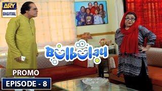 Bulbulay | Season 2 | Episode 8 Promo |  ARY Digital Drama