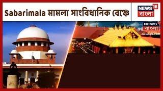 Kerala র Sabarimala মন্দিরে ঋতুমতী মহিলাদের ঢোকা নিয়ে মামলা গেলো ৭ সদস্যের সাংবিধানিক বেঞ্চে