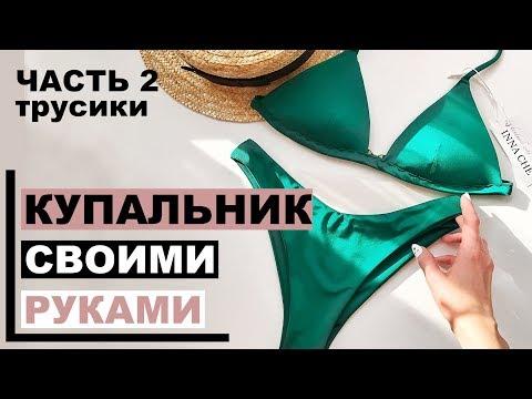 КУПАЛЬНИК СВОИМИ РУКАМИ 👙Часть 2| Пошив трусиков | INNA CHE Lingerie