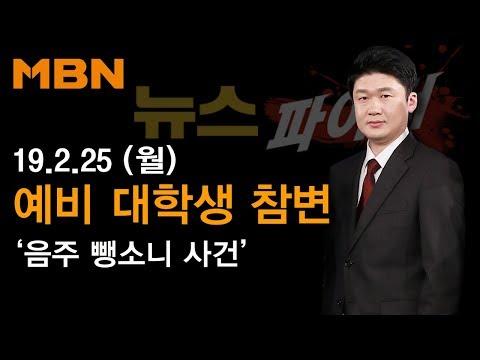 2019년 2월 25일 (월) 뉴스파이터 다시보기 - 음주 뺑소니에 예비 대학생 참변