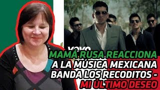 RUSSIAN MOM REACTS TO MEXICAN MUSIC | Banda Los Recoditos - Mi Último Deseo | REACTION