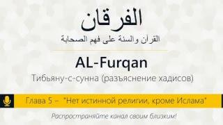 Al-Furqan. Тибьяну-с-сунна. 5 урок - Нет истинной религии, кроме Ислама. 42 лекция