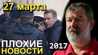 Вячеслав Мальцев | Плохие новости | Артподготовка | 27 марта 2017