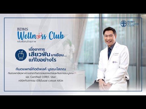 เมื่ออาการเสียวฟันมาเยือน...แก้ไขอย่างไร | BDMS Wellness Club