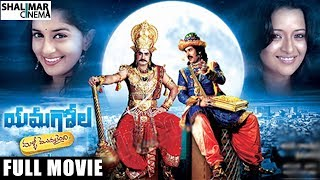 Yamagola Malli Modalayindi Full Length Telugu Movie || Srikanth, Venu Thottempudi, Meera Jasmine