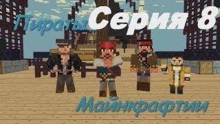 Веселый майнкрафт сериал: Пираты Майнкрафтии: