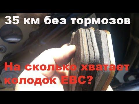 35 км без тормозов, сколько ходит EBC? Dot 4, и масло в гусятнице