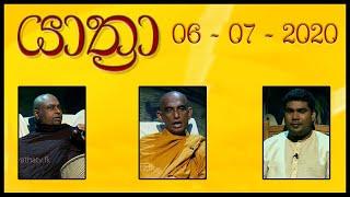 YATHRA - යාත්රා | 06- 07 - 2020 | SIYATHA TV Thumbnail