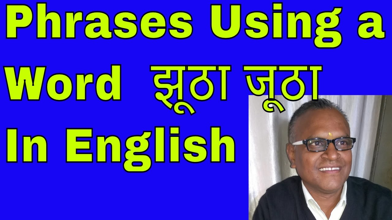 Phrases Using a Word झूठा जूठा In English Through Skype With An Indian  Teacher!