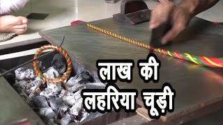 Making of Lakh Bangels लहरिया लाख (Lakh) चूड़ी (Bangles) ऐसे बनाई जाती है Haw to Make Lakh Bangles |