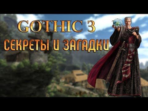Gothic 3 (Готика
