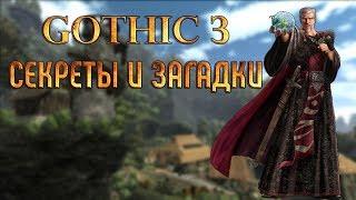 Gothic 3 (Готика 3) - Загадки И Секреты