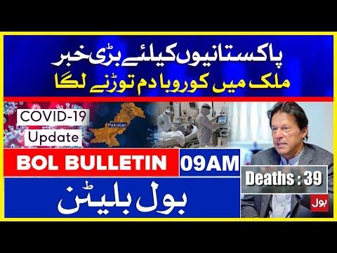 Good News for Pakistan - Corona virus Live Updates - The End of Corona