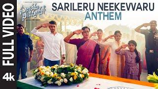 Full Video : Sarileru Neekevvaru Anthem | Sarileru Neekevvaru | Mahesh Babu | Shankar Mahadevan|Dsp